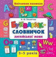 Букварик-словничок англійської мови