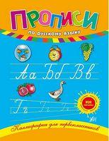 Прописи по русскому языку.  Каліграфія для першокласників