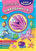 Вивчаємо підводний світ