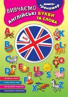 Вивчаємо англійські букви та слова