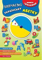 Вивчаємо українську абетку
