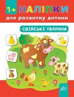 Наліпки для розвитку дитини. Свійські тварини. 1+