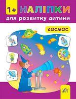 Наліпки для розвитку дитини. Космос. 1+