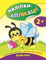 Наліпки-аплікація. Бджілка. 2+