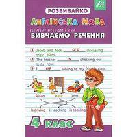 Вивчаємо речення. 4 клас