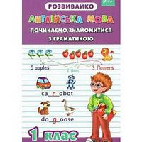 Починаємо знайомитися з граматикою. 1 клас