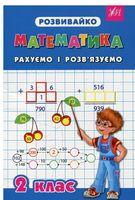 Математика. Рахуємо і розвязуємо. 2 клас
