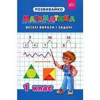 Математика. Веселі вирази і задачі. 1 клас
