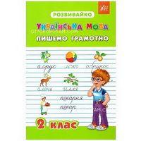 Українська мова. Пишемо грамотно. 2 клас