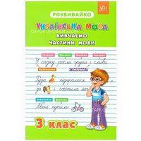 Українська мова. Вивчаємо частини мови. 3 клас