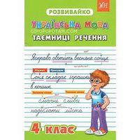 Українська мова. Таємниці речення. 4 клас