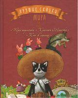 Лучшие сказки мира. Три поросёнка. Красная Шапочка. Кот в сапогах. Книга 1