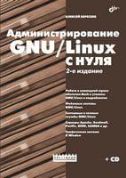 Администрирование GNU/Linux с нуля. 2-е изд.