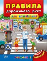 Правила дорожнього руху для дошкільнят