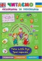 Троє поросят. Three Little Pigs