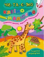 Розумний жирафчик