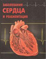 Заболевания сердца и реабилитация