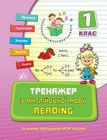 Тренажер з англійської мови. Reading. 1 клас