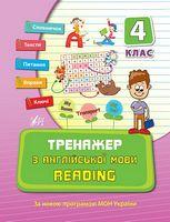 Тренажер з англійської мови. Reading. 4  клас