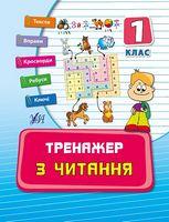 Тренажер з читання. 1 клас