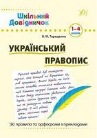 Український правопис. 1-4 класи