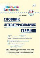 Словник літературознавчих термінів. 2-6 класи