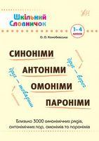 Синоніми, антоніми, омоніми, пароніми. 1-4 класи
