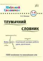 Тлумачний словник. 1-4 класи