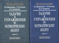 Задачи и упражнения по математическому анализу (комплект из 2 книг)