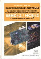 Встраиваемые системы. Проектирование приложений на микроконтроллерах семейства 68HC12/HCS12 с применением языка С