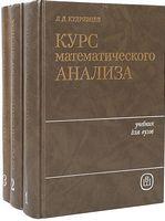 Курс математического анализа. Учебник для вузов (комплект из 3 книг)