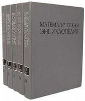 Математическая энциклопедия. В 5 томах