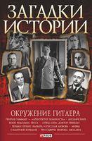 Загадки истории.Окружение Гитлера