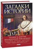 Загадки истории.Злодеи и жертвы Французской революции