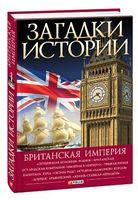Загадки истории.Британская империя