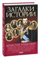 Загадки истории. Династия Романовых