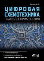 Цифровая схемотехника. Практика применения
