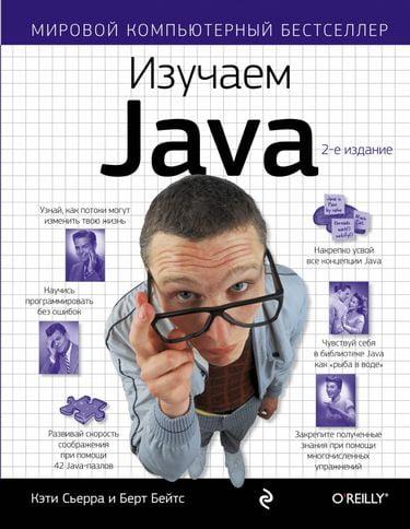 %D0%98%D0%B7%D1%83%D1%87%D0%B0%D0%B5%D0%BC+Java - фото 1
