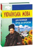 Українська мова для іноземців.Крок за кроком
