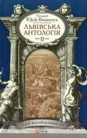 Львiвська антологiя Т2 Герої відчайдушних літ