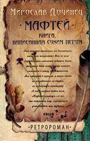 Мафтей.Книга,написанная сухим пером(м)