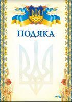 Подяка Вишиванка жовто-синя