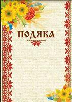 Подяка Вишиванка червоно-коричнева