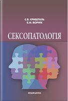 Сексопатологія: підручник (ВНЗ IV р. а.) / Є.В. Кришталь, Б.М. Ворнік