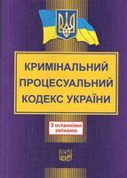 Кримінальний процесуальний кодекс України. Станом на 08 січня 2019 року.
