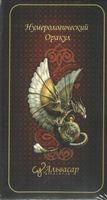 Нумерологічний Оракул (колода з 27 карт)