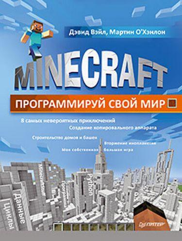 Minecraft.+%D0%9F%D1%80%D0%BE%D0%B3%D1%80%D0%B0%D0%BC%D0%BC%D0%B8%D1%80%D1%83%D0%B9+%D1%81%D0%B2%D0%BE%D0%B9+%D0%BC%D0%B8%D1%80 - фото 1