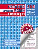 Довідник у наліпках. Російська мова. Орфографія