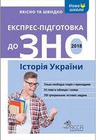 Експрес-підготовка до ЗНО. Історія України