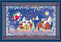 Від Миколая до Різдва! Альбом наліпок + колядки, щедрівки та засівалки + лист до Миколая